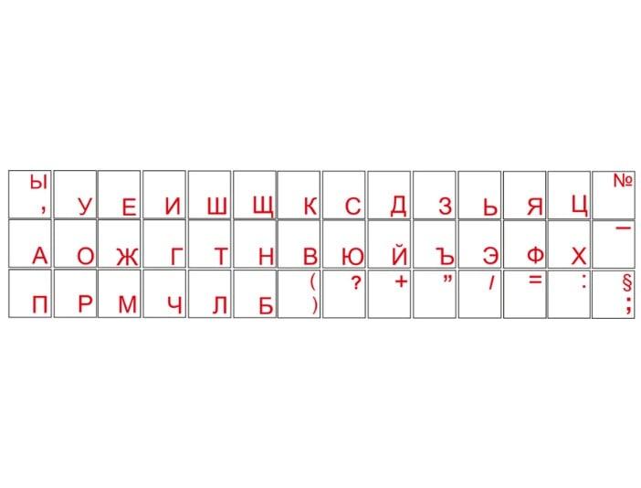 Букви за клавиатура, прозрачни